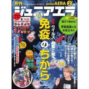 月刊 ジュニアエラ 2019年2月号|roudoku