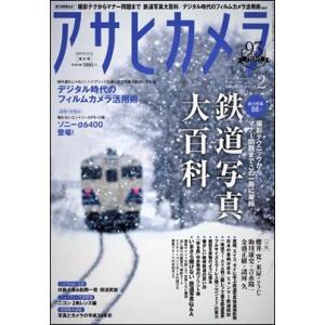 アサヒカメラ 2019年2月増大号 roudoku