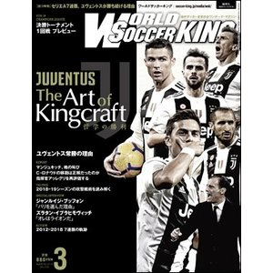 WORLD Soccer KING 2019年3月号|roudoku