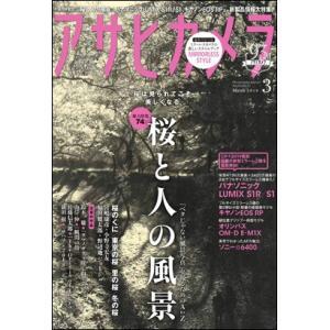 アサヒカメラ 2019年3月増大号 roudoku