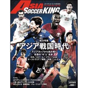 Jリーグサッカーキング 2019年3月号増刊|roudoku