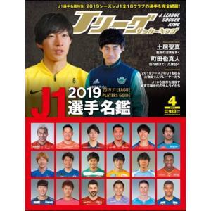 Jリーグサッカーキング 2019年4月号|roudoku