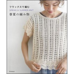 フラックスで編む 春夏の編み物|roudoku