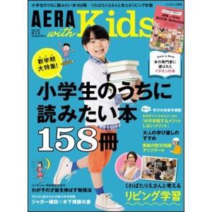 AERA with Kids 2019春号|roudoku