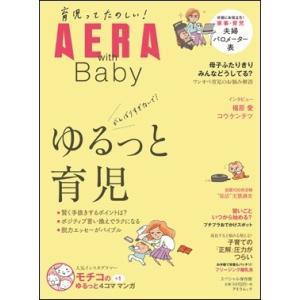 AERA with Baby スペシャル保存版    ゆるっと育児|roudoku