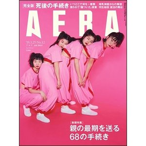 AERA 2019年3月25日号|roudoku