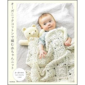 オーガニックコットンで編む赤ちゃんニット|roudoku