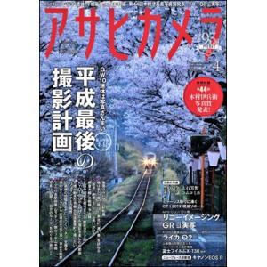 アサヒカメラ 2019年4月増大号 roudoku