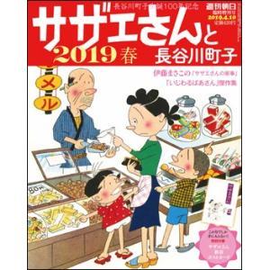 サザエさんと長谷川町子 2019春|roudoku
