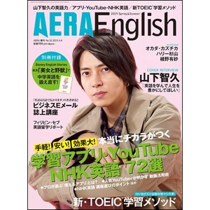 AERA English 2019 Spring & Summer|roudoku