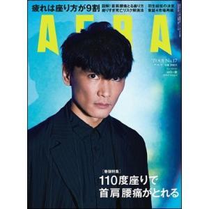 AERA 2019年4月8日号|roudoku
