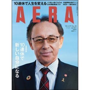 AERA 2019年4月15日号|roudoku