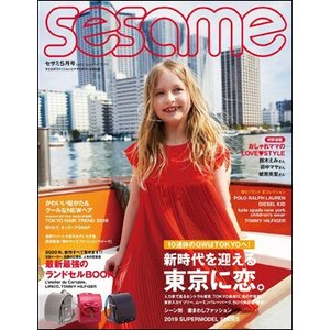 sesame セサミ 2019.5月号|roudoku