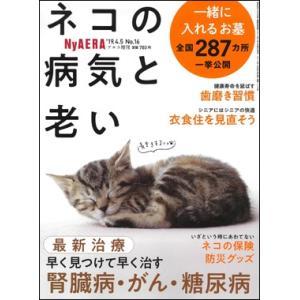 NyAERA(ニャエラ) ネコの病気と老い|roudoku