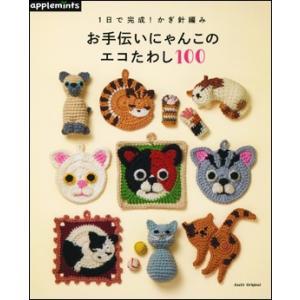 1日で完成!かぎ針編み  お手伝いにゃんこのエコたわし100  アップルミンツ 発行   ISBN...