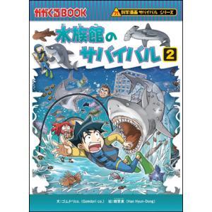 科学漫画サバイバルシリーズ 72 水族館のサバイバル2