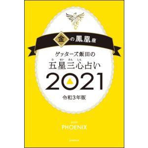 ゲッターズ飯田の五星三心占い2021  金の鳳凰座