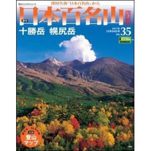 週刊 日本百名山 改訂新版  35号 十勝岳 幌尻岳|roudoku
