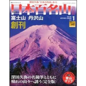 週刊 日本百名山 改訂新版 創刊号|roudoku