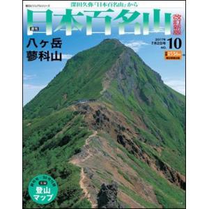 週刊 日本百名山 改訂新版 第10号|roudoku