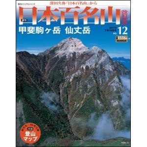 週刊 日本百名山 改訂新版 第12号|roudoku