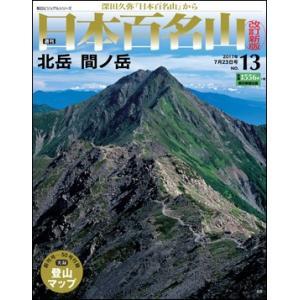 週刊 日本百名山 改訂新版 第13号|roudoku