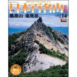 週刊 日本百名山 改訂新版 第14号 鳳凰山 塩見岳|roudoku