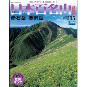 週刊 日本百名山 改訂新版 第15号 赤石岳 悪沢岳|roudoku