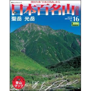 週刊 日本百名山 改訂新版 第16号 聖岳|roudoku