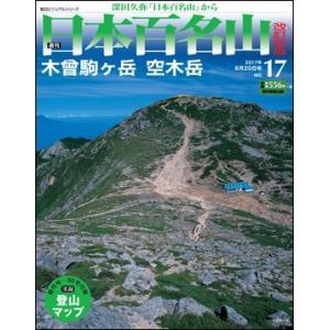 週刊 日本百名山 改訂新版 第17号 木曾駒ヶ岳|roudoku