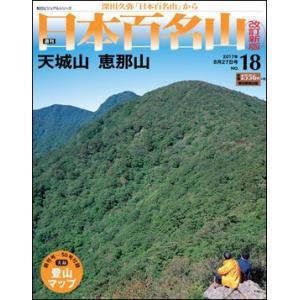 週刊 日本百名山 改訂新版 第18号 天城山 roudoku
