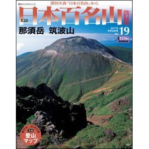 週刊 日本百名山 改訂新版 第19号 那須岳 roudoku