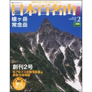 週刊 日本百名山 改訂新版 第2号|roudoku