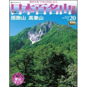 週刊 日本百名山 改訂新版 第20号 雨飾山他|roudoku