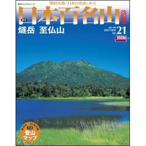 週刊 日本百名山 改訂新版 21号 燧岳 至仏山|roudoku