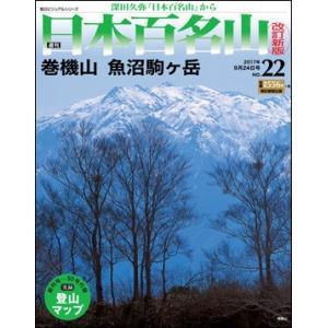 週刊 日本百名山 改訂新版 22号 巻機山|roudoku