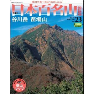 週刊 日本百名山 改訂新版 23号 苗場山|roudoku