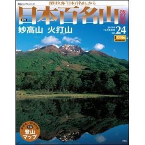週刊 日本百名山 改訂新版 24号 妙高山 火打山|roudoku