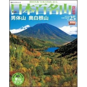 週刊 日本百名山 改訂新版  25号 男体山 奥白根山|roudoku