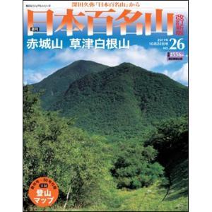 週刊 日本百名山 改訂新版  26号 赤城山 草津白根山|roudoku