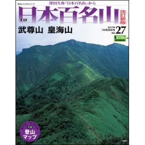 週刊 日本百名山 改訂新版  27号 武尊山 皇海山|roudoku