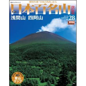 週刊 日本百名山 改訂新版  28号   浅間山 四阿山|roudoku
