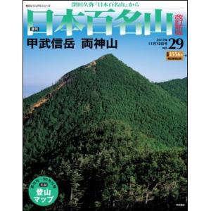 週刊 日本百名山 改訂新版  29号 甲武信岳 両神山|roudoku