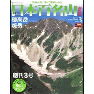 週刊 日本百名山 改訂新版 第3号|roudoku