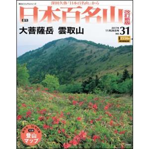 週刊 日本百名山 改訂新版 31号 大菩薩岳 雲取山|roudoku
