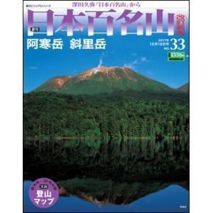 週刊 日本百名山 改訂新版 33号 阿寒岳 斜里岳|roudoku