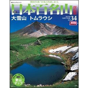 週刊 日本百名山 改訂新版  34号 大雪山 トムラウシ|roudoku