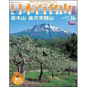 週刊 日本百名山 改訂新版  36号 岩木山 後方羊蹄山|roudoku