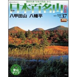 週刊 日本百名山 改訂新版  37号 八甲田山 八幡平|roudoku