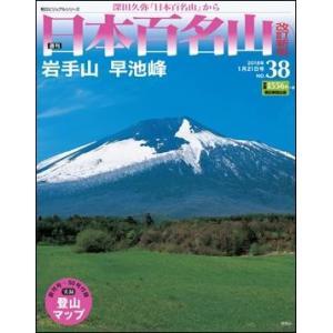 週刊 日本百名山 改訂新版   38号 岩手山 早池峰|roudoku